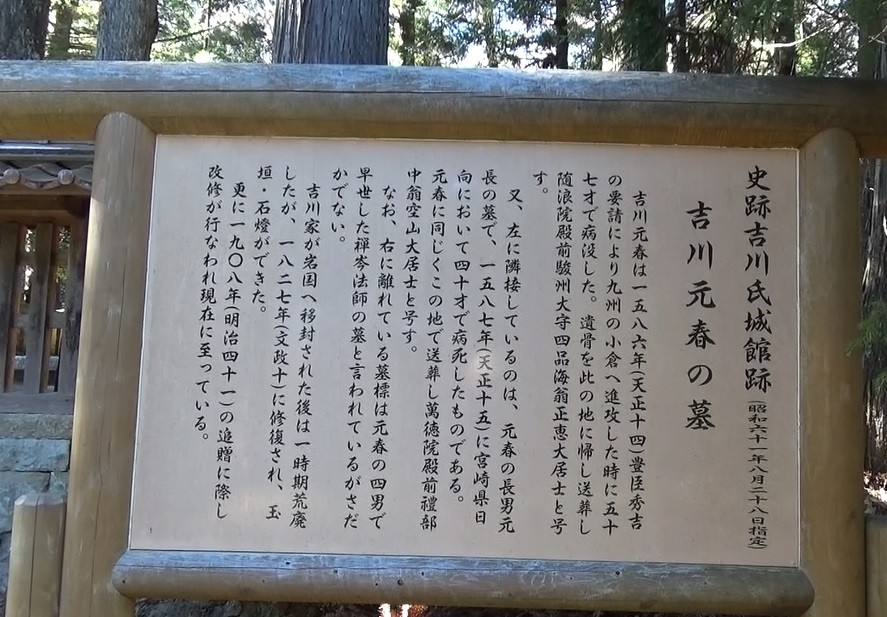 吉川元春公の館跡と墓所